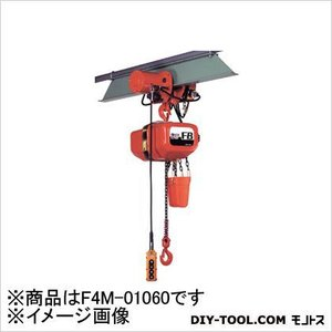 象印チェンブロック FB型電気トロリ式電気チェーンブロック(上下:2速型) 1t F4M01060|diy-tool