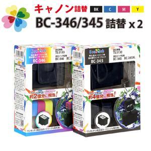 純正6個分 BC-346/BC-345 [キヤノン/Canon対応] 詰め替えインク カラー/ブラック パック BC346 BC345