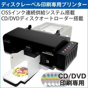 CD/DVDディスクレーベル印刷専用プリンターCISSインク連続供給システム搭載[EPSON社製]プリンターにディスクオートローダー/CISS取付済み diyink