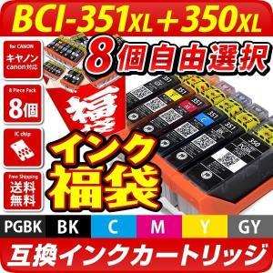 BCI-351XL BCI-350XL 大容量 BCI-35...
