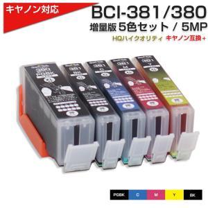 年賀状印刷に最適★BCI+381+380/5MP [キャノン Canon] 互換インクカートリッジ5...