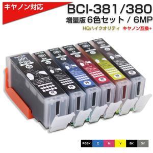 年賀状印刷に最適★BCI-381+380 大容量 [キャノン Canon]互換インクカートリッジ6色...