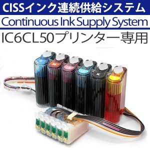 CISSインク連続供給システム[EPSON社IC6CL50インク型番対応] diyink