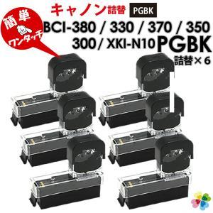BCI-380 BCI-370 BCI-350 XKI-N10 PGBK〔キヤノン/Canon〕対応 互換インク 詰め替えインク ブラック(顔料) 6個パック 純正インクに簡単に詰め替えできる diyink