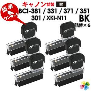 BCI-381BK BCI-371BK BCI-351BK XKI-N11BK〔キヤノン/Canon〕対応 純正互換インク 詰め替えインク ブラック6個パック黒 純正インクに簡単に詰め替えできる diyink