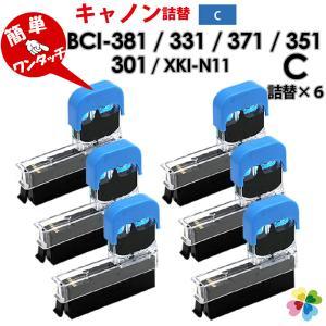 BCI-381C BCI-371C BCI-351C XKI-N11C〔キヤノン/Canon〕対応 ...
