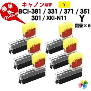 BCI-381Y BCI-371Y BCI-351Y XKI-N11Y〔キヤノン/Canon〕対応 純正互換インク 詰め替えインク イエロー6個パック黄色 純正インクに簡単に詰め替えできる diyink
