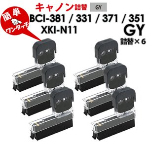 BCI-381GY BCI-371GY BCI-351GY XKI-N11PB〔キヤノン/Canon〕対応 純正互換インク 詰め替えインク グレー6個パック黄色 純正インクに簡単に詰め替えできる diyink