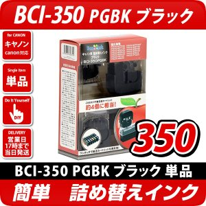 BCI-350PGBK〔キャノン/Canon〕対応 詰め替えインク ブラック(顔料)