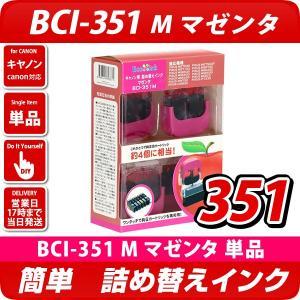 BCI-351M〔キャノン/Canon〕対応 詰め替えインク マゼンタ