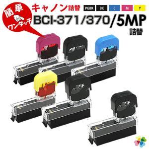 BCI-381+380/5MP XKI-N11+N10 [キヤノン/Canon対応] 純正互換 詰め替えインク5色パック+黒1個 XKI-N10 BCI-380 5色+PGBK1個 純正インクに簡単に詰め替えできる diyink