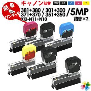 純正12個分 BCI-381+380/5MP [キヤノン/Canon対応] 互換 詰め替えインク5色×2+黒2個 BCI-380 5色×2+PGBK2個 純正インクに簡単に詰め替えできる diyink