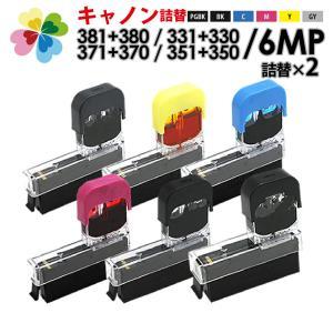 純正12個分 BCI-381+380/6MP XKI-N11+N10/6MP  [キヤノン/Canon対応] 純正互換 詰め替えインク6色×2 XKI-N10 BCI-380 6色×2 純正インクに簡単に詰め替えできる diyink