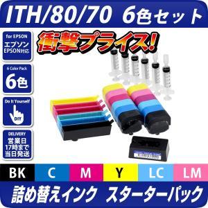 【純正12個分相当】ITH-6CL/IC6CL80/IC6CL70 詰め替えインク6色スターターパック(ICチップリセッター付き) [エプソンプリンター対応] diyink