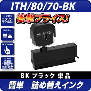 【純正4個分相当】ITH-BK / ICBK80L / ICBK70L共通[エプソンプリンター対応]詰め替えインク BK ブラック(※別途ICチップリセッターが必要) diyink