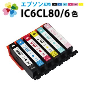 IC6CL80L IC6CL80 互換インクカートリッジ6色パック 大容量 [エプソンプリンター対応...