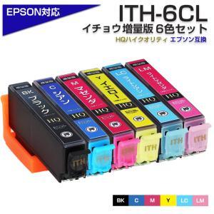 【予約商品10月中旬頃入荷予定】 ITH-6CL互換インクカートリッジ6色パック [エプソンプリンター対応] イチョウ インク  6色セット EPSONプリンター用