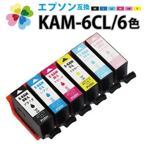 KAM-6CL-L 互換インクカートリッジ【増量版】6色パック〔エプソンプリンター対応〕カメ6色セット エコインク EPSONプリンター用 カメ インク