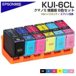 年賀状印刷に最適★KUI-6CL-L 互換インクカートリッジ【増量版】6色パック〔エプソンプリンター...