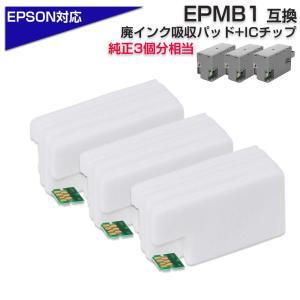 EPMB1 交換パック 純正メンテナンスボックス対応 廃インク吸収帯×3回分 ICチップ×3個