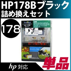 HP178B詰め替えセット ブラック〔ヒューレット・パッカード/HP〕対応