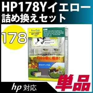 HP178Y詰め替えセット イエロー〔ヒューレット・パッカード/HP〕対応