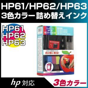 純正2個分 HP61/HP62/HP63カラー共通対応〔ヒューレット・パッカード/HP〕対応 詰め替えインク カラー diyink