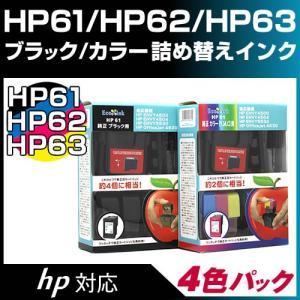純正6個分 HP61/HP62/HP63共通対応 詰め替えインク4色パック〔ヒューレット・パッカード/HP〕対応 インク吸い出しホルダー付き diyink