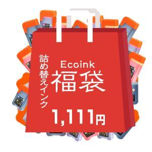 1,000円ポッキリ中身が選べるインク福袋 中身が選べるイン...