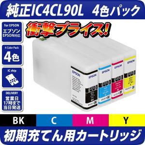 IC4CL90純正品(初期充てん用)インクカートリッジ4色パック〔エプソンプリンター対応〕 diyink