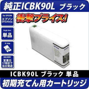 ICBK90ブラック純正品(初期充てん用)インクカートリッジ〔エプソンプリンター対応〕 diyink