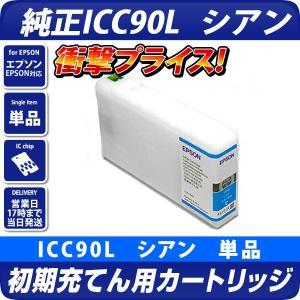 ICC90シアン純正品(初期充てん用)インクカートリッジ〔エプソンプリンター対応〕 diyink