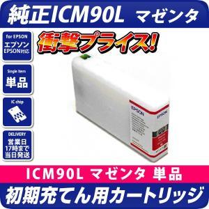 ICM90マゼンタ純正品(初期充てん用)インクカートリッジ〔エプソンプリンター対応〕 diyink