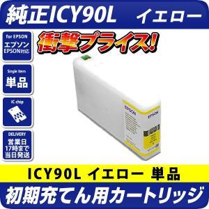 ICY90イエロー純正品(初期充てん用)インクカートリッジ〔エプソンプリンター対応〕 diyink
