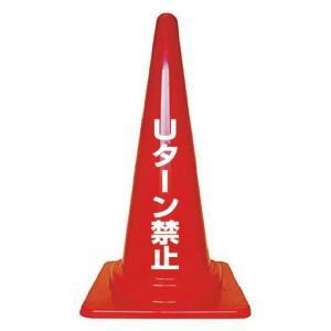 カッティングシート文字 切り文字ステッカー カラーコーン対応縦書き 3M製屋外用 Uターン禁止|diykanbanstore