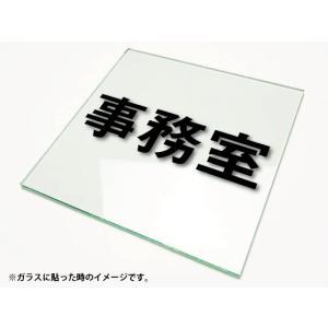 カッティングシート文字 切り文字ステッカー 3M製屋外用 事務所SSサイズ|diykanbanstore