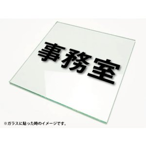 カッティングシート文字 切り文字ステッカー 3M製屋外用 事務所Sサイズ|diykanbanstore