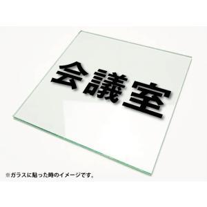 カッティングシート文字 切り文字ステッカー 3M製屋外用 会議室Sサイズ|diykanbanstore