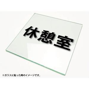 カッティングシート文字 切り文字ステッカー 3M製屋外用 休憩室Sサイズ|diykanbanstore