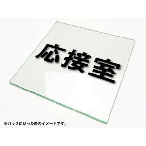 カッティングシート文字 切り文字ステッカー 3M製屋外用 応接室Sサイズ|diykanbanstore