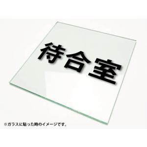 カッティングシート文字 切り文字ステッカー 3M製屋外用 待合室Sサイズ|diykanbanstore