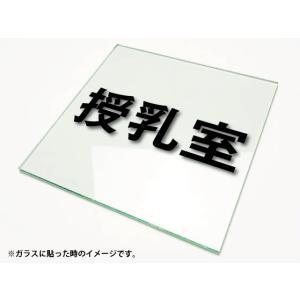 カッティングシート文字 切り文字ステッカー 3M製屋外用 授乳室SSサイズ|diykanbanstore