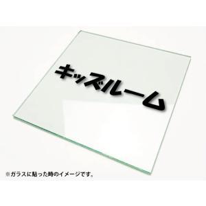カッティングシート文字 切り文字ステッカー 3M製屋外用 キッズルームSSサイズ|diykanbanstore