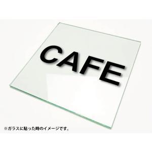 カッティングシート文字 切り文字ステッカー 3M製屋外用 CAFE/カフェ|diykanbanstore