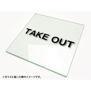 カッティングシート文字 切り文字ステッカー 3M製屋外用 TAKE OUT/テイクアウト|diykanbanstore