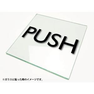 カッティングシート文字 切り文字ステッカー 3M製屋外用 PUSH/プッシュ|diykanbanstore