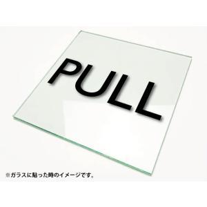 カッティングシート文字 切り文字ステッカー 3M製屋外用 PULL/プル|diykanbanstore