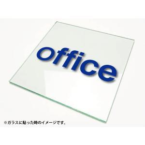 カッティングシート文字 切り文字ステッカー 3M製屋外用 office/オフィスSSサイズ|diykanbanstore|04