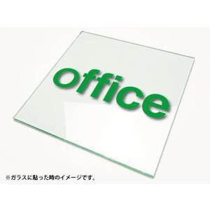 カッティングシート文字 切り文字ステッカー 3M製屋外用 office/オフィスSSサイズ|diykanbanstore|05