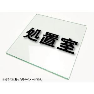 カッティングシート文字 切り文字ステッカー 3M製屋外用 処置室SSサイズ|diykanbanstore